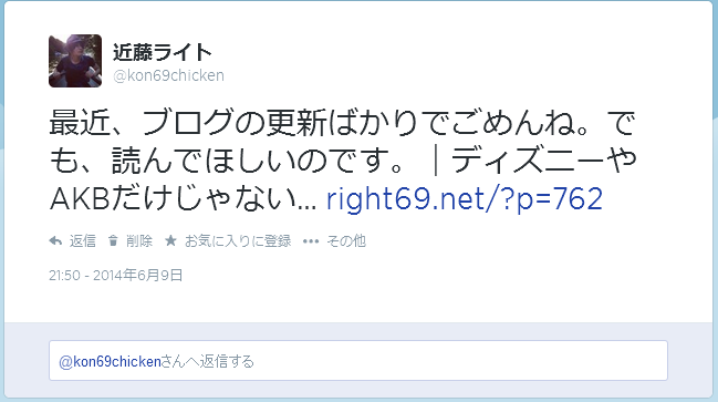 Twitter Cards設定前